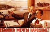 Съветските митове (II)