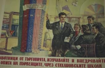 Идеологията и всекидневието на комунизма