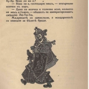 scan10007-copy