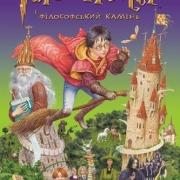 Harry-Potter-Ukraine1