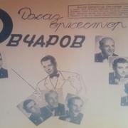 Plakat-na-Jazz-Ovcharov2