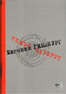 Korica Ginzburg1 copy