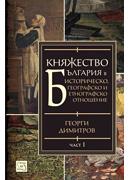 knqjestvo_bg_hrm