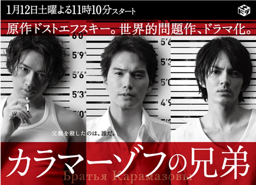 От ляво надясно: Мицуру (Мичя), Исао (Иван), Рьо (Арьося)
