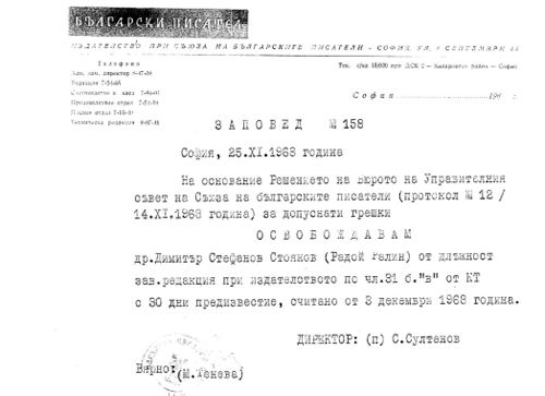 Radoy_otkus11-28 copy copy