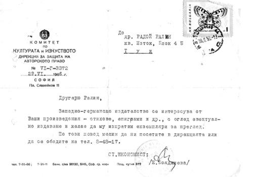 Radoy_otkus11-8 copy copy