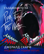Making_The_Wall_Floyd_cover1