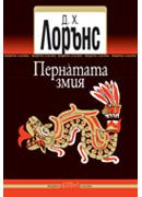 Pernatata-zmiya1