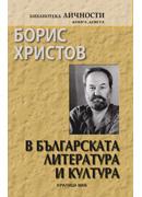 B_Hristov_Cover1