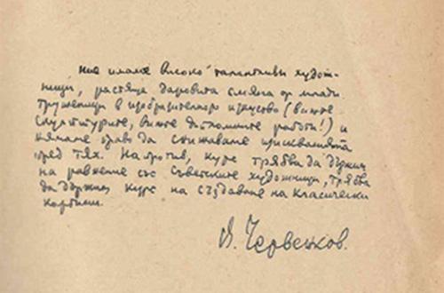 chervenkov1a