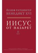 Ratzinger Benedict XVI Cover 1 - PR