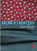Basma-i-gabardin_web