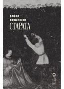 Starata front cover1