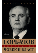 GorbachovKorica.qxp_GorbachevKorica