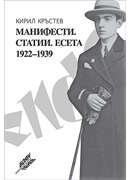 K_Krustev_cover_small