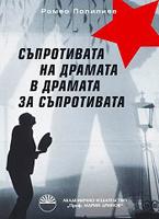 syprotivata-na-dramata-v-dramata-za-syprotivata