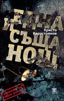 hristo-karastoyanov-web