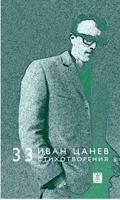 big-cover_Ivan_Tzanev