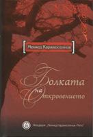 mehmed_karahuseinov3