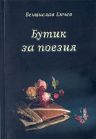V.Enchev_Butik za poezija