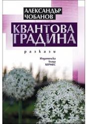 kvantova_gradina_hrm_1