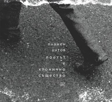 Plamen Antov cover front-rekl
