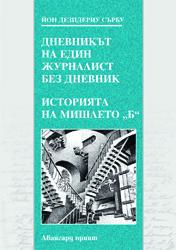 i_sarbu_cover1