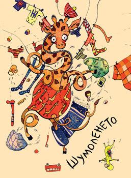 Shumoleneto Cover