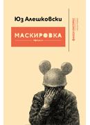 Aleskkovski Maskirovka Cover 3A