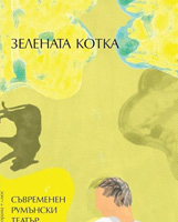 Zelenata_kotka