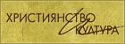 "2 – списание ""Християнство и култура"""
