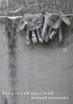 Obratno broene cover front-rekl