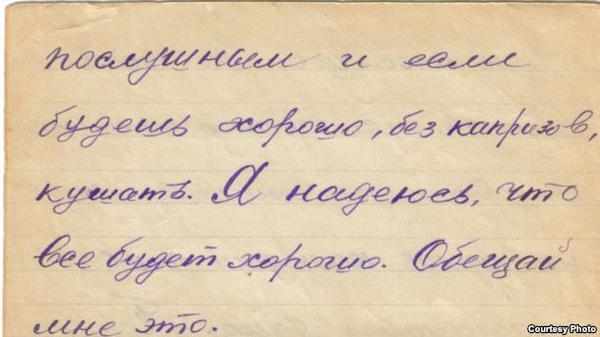 Писмо на Борис Родос до сина му Валерий