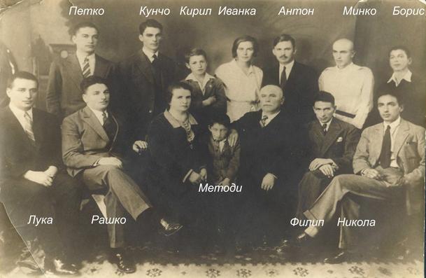 Фамилна снимка, ок. 1930 г.