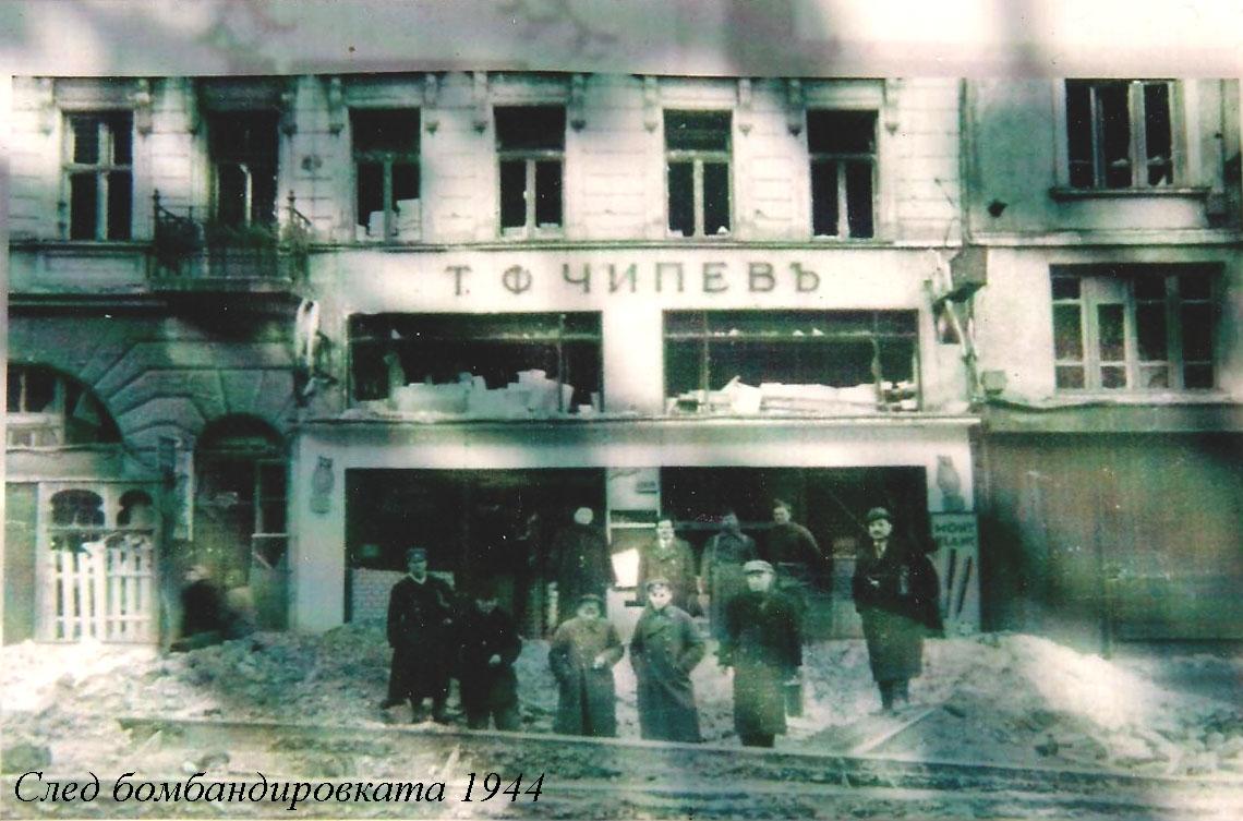 Книжарницата след бомбардировките, 1944 г.