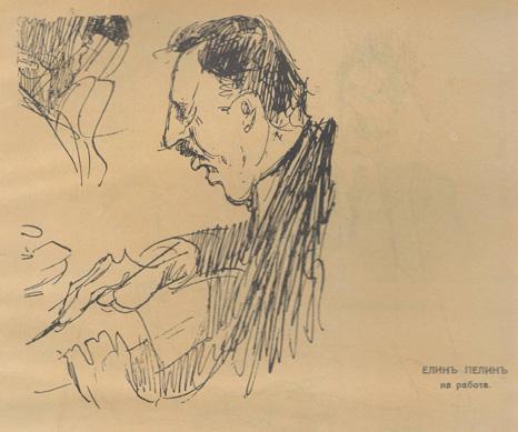 Александър Божинов, Елин Пелин на работа, 1924 г.