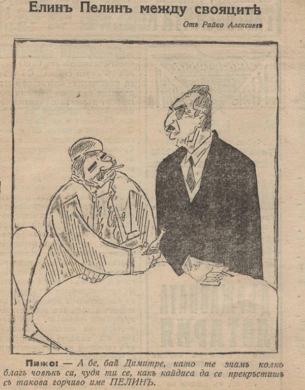 """Райко Алексиев, Елин Пелин между свояците, в. """"Мир"""", 1938 г."""