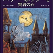 Harry-Potter-Japan1