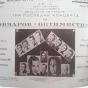 Pokana-za-koncert1