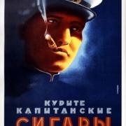031-kapitan-cigar
