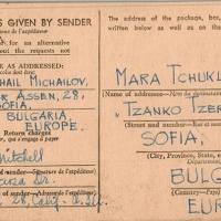 02-мара-чуклева-митническа-декларация09
